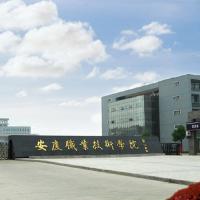 安庆职业技术学院