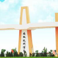 安徽现代信息工程职业学院