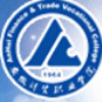 安徽财贸职业学院