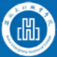 安徽长江职业学院