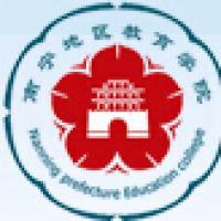 南宁地区教育学院