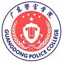 广东警官学院