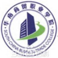 广州华南商贸职业学院