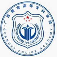 广西警察学院