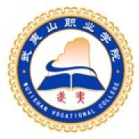 武夷山职业学院