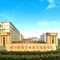 扬州环境资源职业技术学院