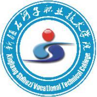 新疆石河子职业技术学院