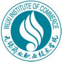 無錫商業職業技術學院