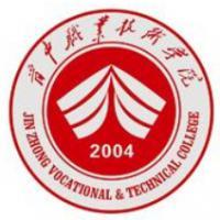 晋中职业技术学院