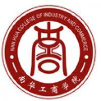 广东南华工商职业学院