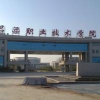 吕梁职业技术学院