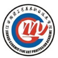江西陶瓷工艺美术职业技术学院