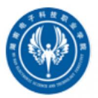 湖南电子科技职业学院