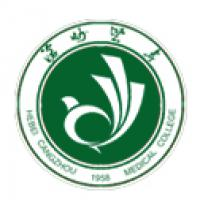 滄州醫學高等專科學校