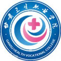 甘肃卫生职业学院