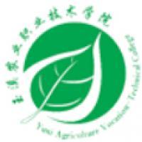 玉溪农业职业技术学院