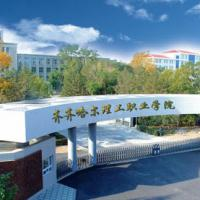 齐齐哈尔理工职业学院