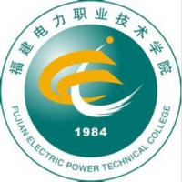 福建电力职业技术学院