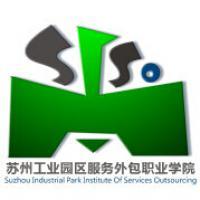 苏州工业园区服务外包职业学院
