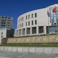 辽宁机电职业技术学院
