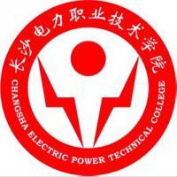 长沙电力职业技术学院