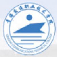 青海交通职业技术学院