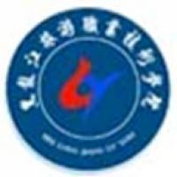 黑龙江旅游职业技术学院