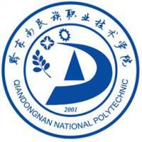 黔东南民族职业技术学院