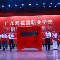 广东碧桂园职业学院
