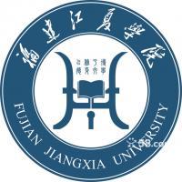 福建江夏学院(闽台合作)