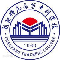 辽宁工程技术大学(朝阳师专)