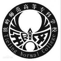 辽宁师范大学(铁岭师专)