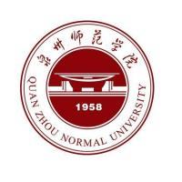 泉州师范学院(闽台合作)