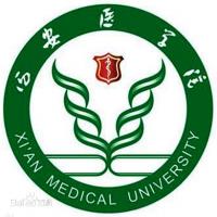 西安医学院(中外合作办学)