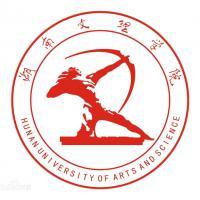 湖南文理学院(中外合作办学)