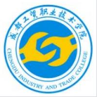 成都工贸职业技术学院