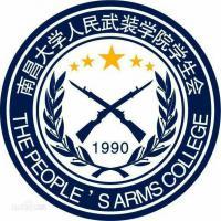 南昌大学人民武装学院