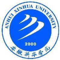 安徽新华学院(中外合作办学)