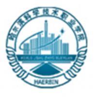哈尔滨科学技术职业学院(南岗)