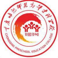 重庆幼儿师范高等专科学校
