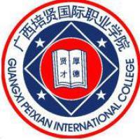 广西培贤国际职业学院