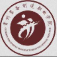 贵州装备制造职业学院