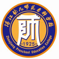 湛江幼儿师范专科学校