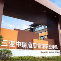 三亚中瑞酒店管理职业学院