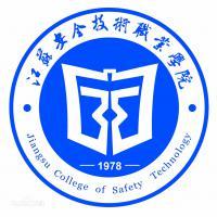 江苏安全技术职业学院