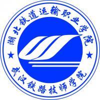 湖北铁道运输职业学院